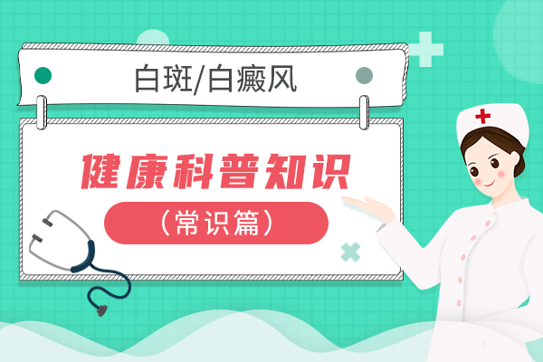 赣州白癜风病人能吃虾皮吗?