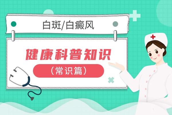 赣州夏天白癜风患者该如何护理?
