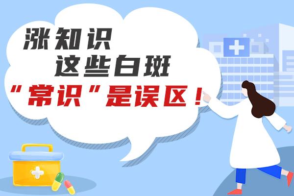 赣州白癜风病发避免那些误区呢?