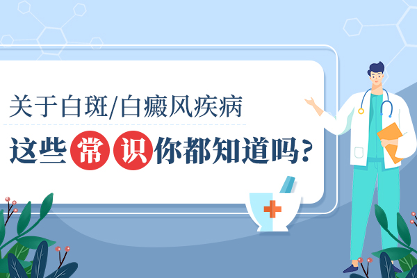 赣州患上白癜风是不是自身免疫系统有问题?