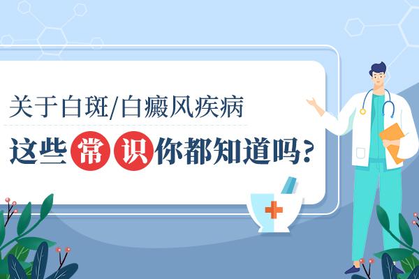 赣州白癜风患者需要了解哪些医疗知识?