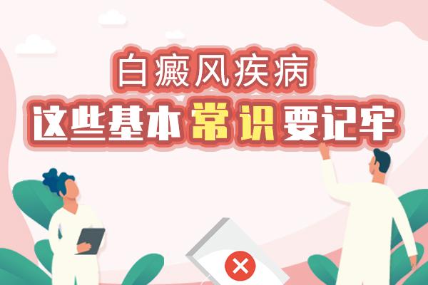 赣州老年人白癜风饮食禁忌有哪些?