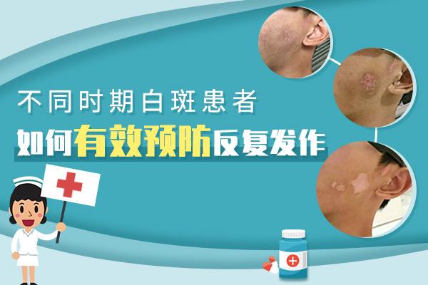 赣州在生活中的白癜风护理工作怎么进行?