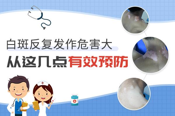 如何预防白癜风病情恶化?