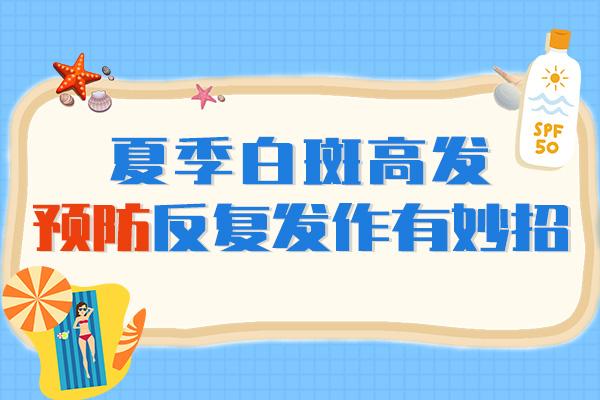 赣州白癜风的先兆是什么?