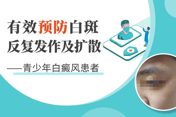 宁波看白癜风医院哪家好 青少年怎么预防白癜风