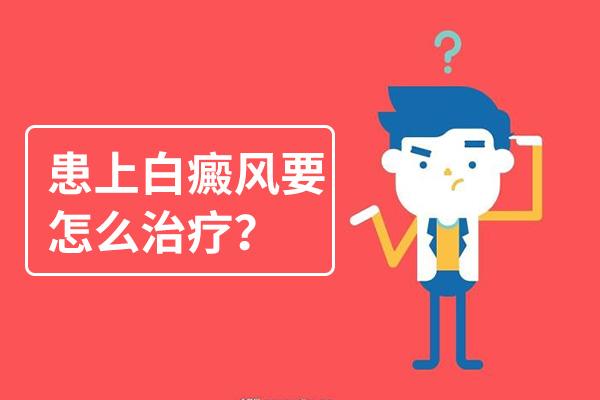 赣州腰部白癜风如何进行治疗?