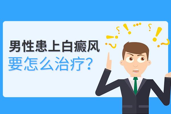 男性白癜风怎么诊治?
