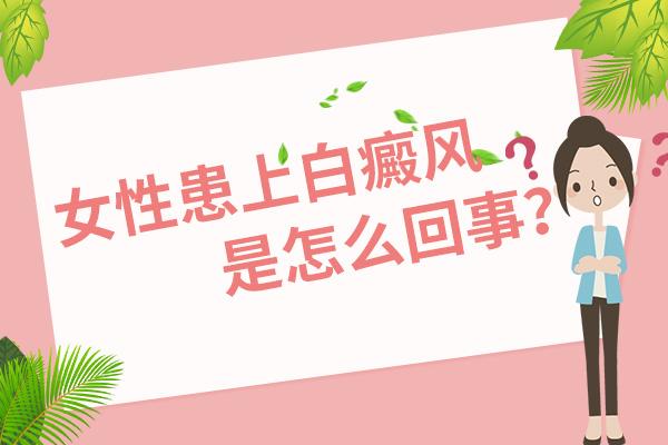 赣州困扰女性白癜风患者的四大因素有哪些?