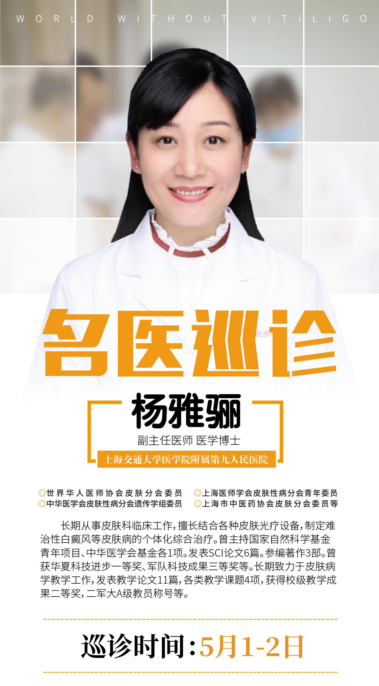 5.1-2上海白癜风专家杨雅骊巡诊健桥助力五一祛白