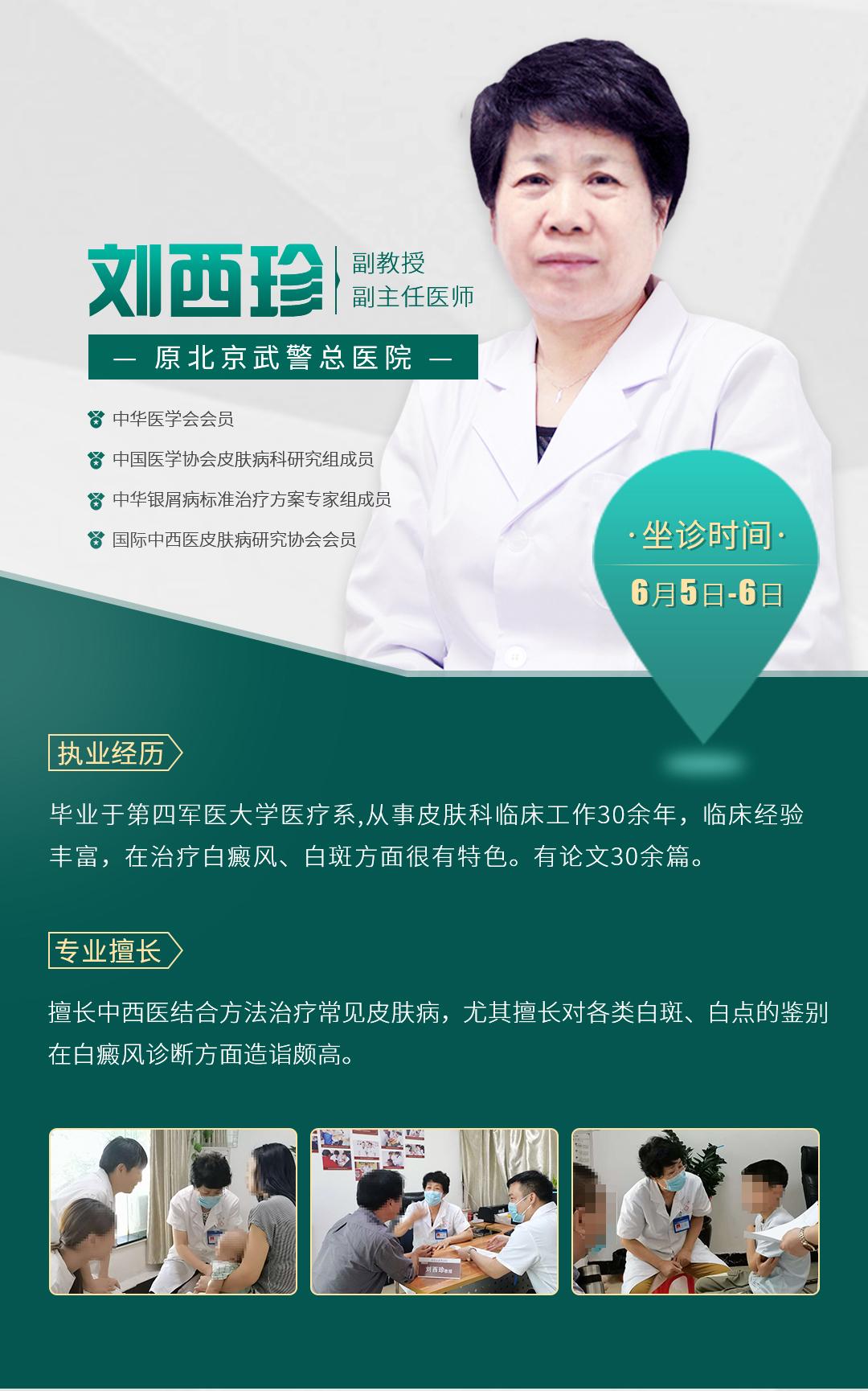 6.5-6日北京祛白专家刘西珍公益巡诊中研