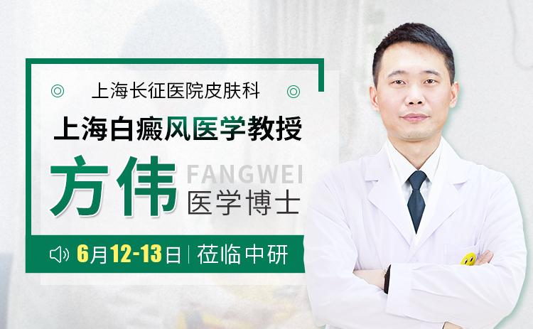 浓情端午,粽情祛白|6.12-13上海专家方伟助力祛白