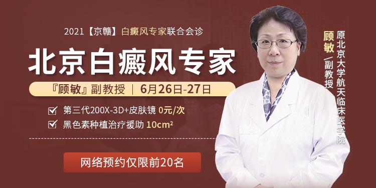 献礼625世界白癜风日·北京专家顾敏巡诊中研