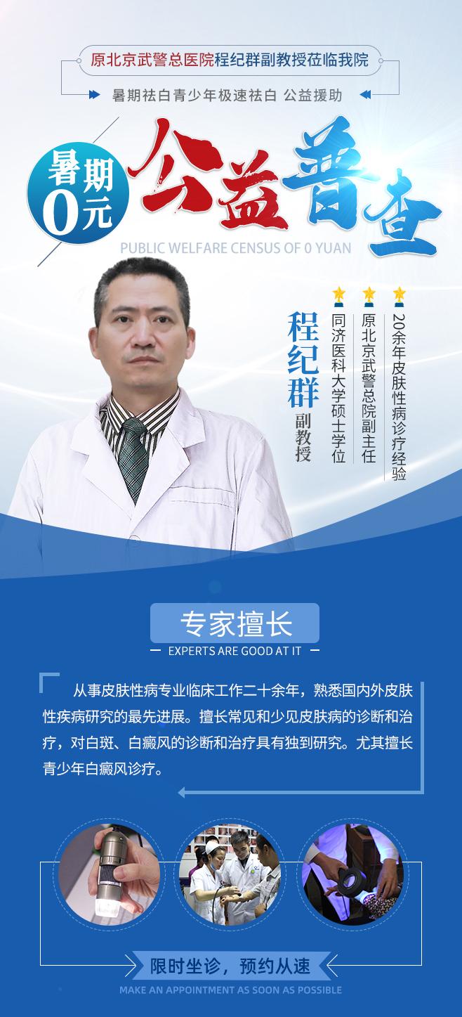 【公益】7.10-11程纪群专家助力青少儿暑期祛白!