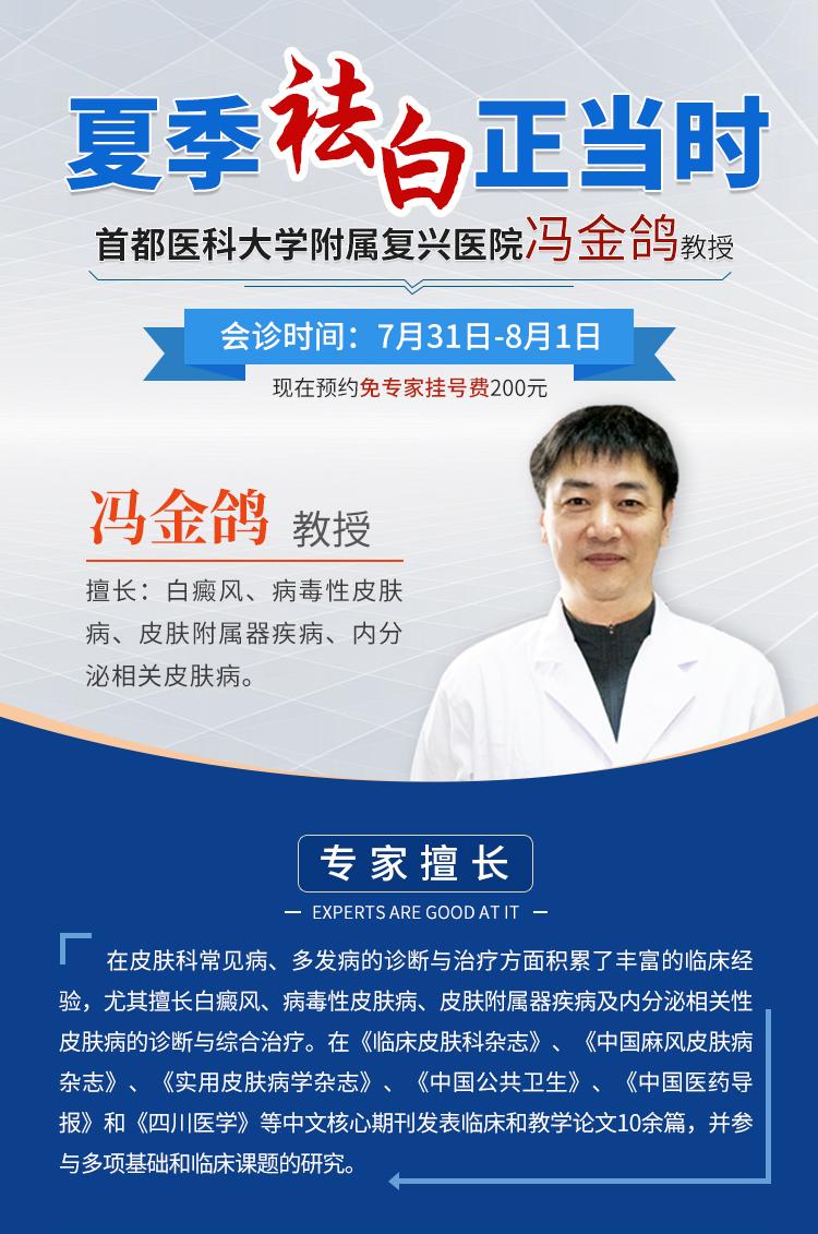 7.31-8.1北京专家冯金鸽莅临中研·暨暑期祛白公益
