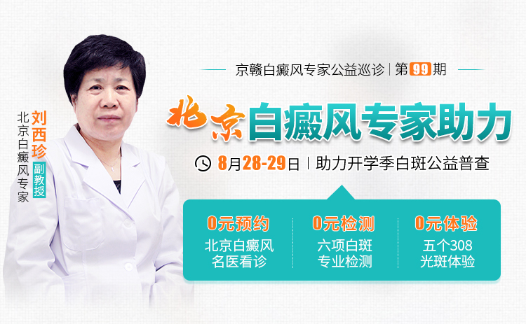 【公益】北京专家刘西珍助力开学季白癜风公益