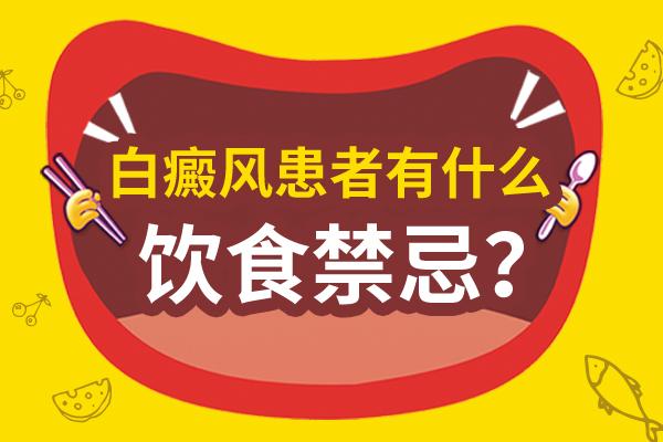 白癜风患者为什么要少吃富含维C的食物?